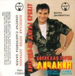 Borislav Zoric Licanin - Diskografija - Page 2 17247673_8357502