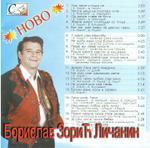 Borislav Zoric Licanin - Diskografija - Page 2 17248922_borislav_zoric_licanin_2006_unutrasnja