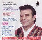 Borislav Zoric Licanin - Diskografija - Page 2 17249119_2006p