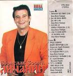Borislav Zoric Licanin - Diskografija - Page 2 17250372_9706760