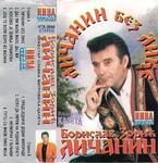 Borislav Zoric Licanin - Diskografija - Page 2 17250378_1564695