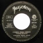 Nestor Gabric -Diskografija 17548671_Nestor_Gabri_-_Livadica_Okolo_Jasenje_a
