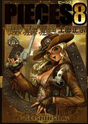 [士郎正宗]PIECES 8 WILD WET WEST