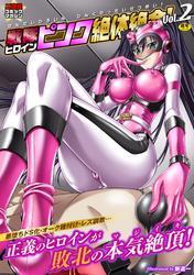 (成年コミック) [アンソロジー] 戦隊ヒロインピンク絶体絶命! Vol.2