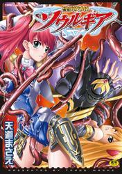 [天道まさえ]聖戦姫ソウルギア Vol.1