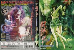 (18禁アニメ)肢体を洗う THE ANIMATION CASE.1~3