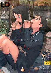 (成年コミック) [雑誌] エルオー Vol.117 2013年12月号