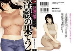 [タカスギコウ]淫戯の果て 第01~02巻