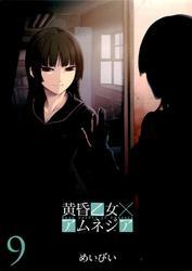 [めいびい]黄昏乙女×アムネジア 第09巻